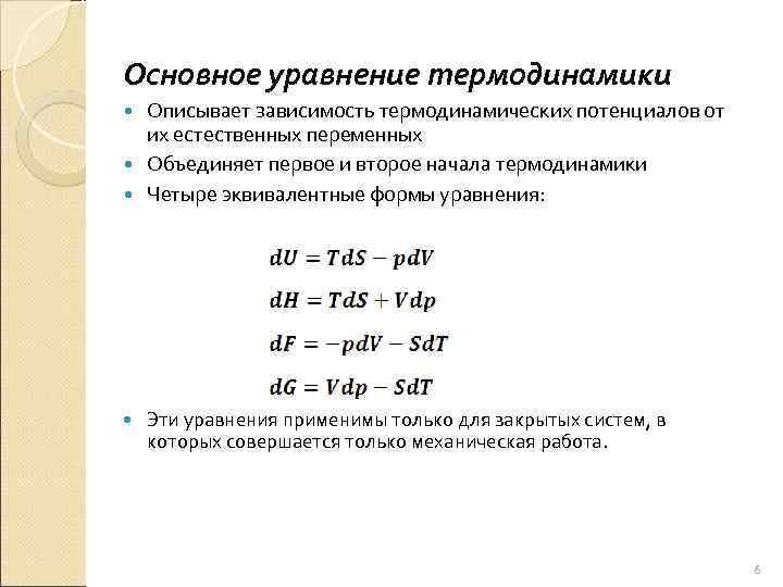Основное уравнение термодинамики  Описывает зависимость термодинамических потенциалов от  их естественных переменных