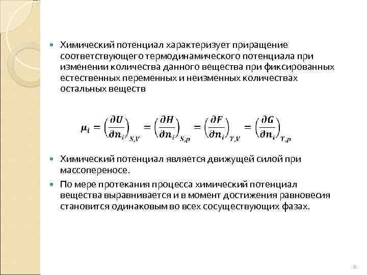 Химический потенциал характеризует приращение соответствующего термодинамического потенциала при изменении количества данного вещества