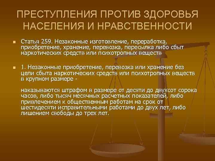 ПРЕСТУПЛЕНИЯ ПРОТИВ ЗДОРОВЬЯ НАСЕЛЕНИЯ И НРАВСТВЕННОСТИ n  Статья 259. Незаконные изготовление,