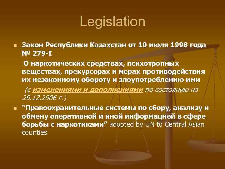 Legislation n  Закон Республики Казахстан от 10 июля 1998