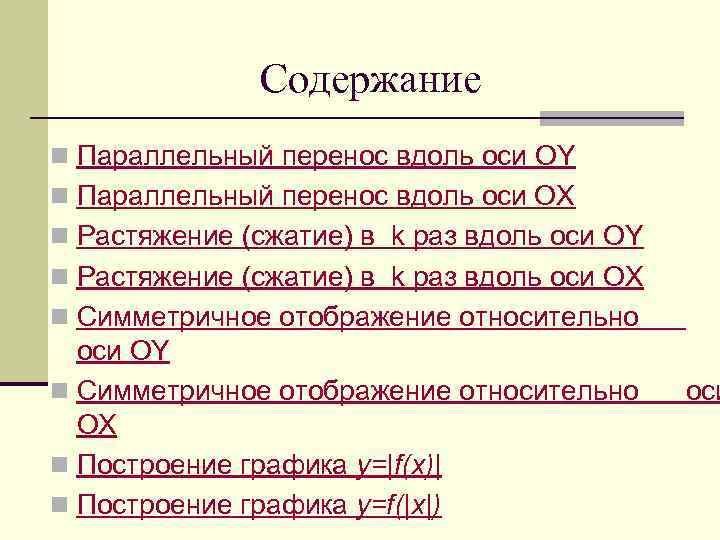 Содержание n Параллельный перенос вдоль оси OY n Параллельный перенос вдоль