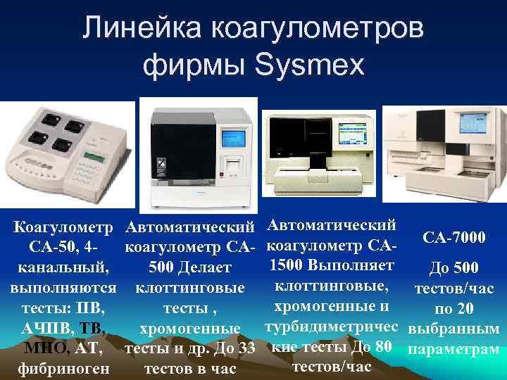 Линейка коагулометров  фирмы Sysmex Коагулометр Автоматический    СА-7000