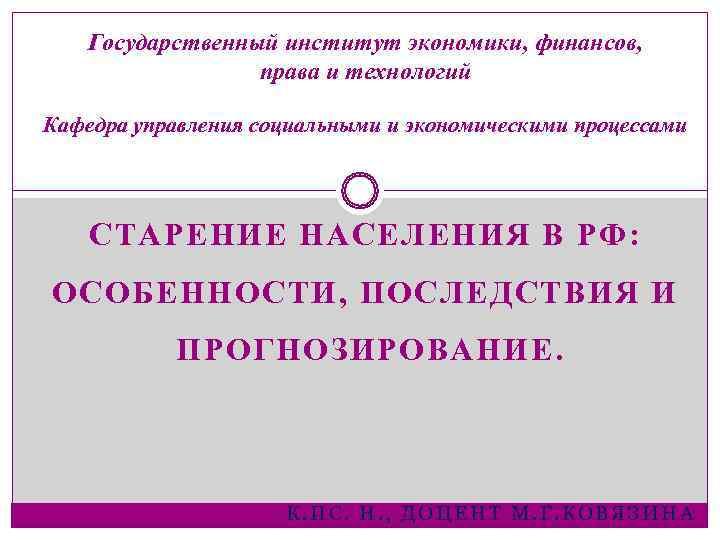Государственный институт экономики, финансов,    права и технологий Кафедра управления