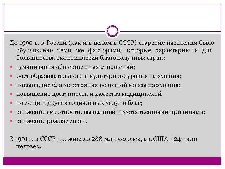 До 1990 г. в России (как и в целом в СССР) старение населения было