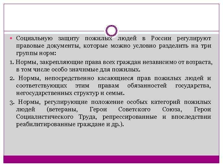 Социальную защиту пожилых людей в России регулируют правовые документы,  которые можно условно