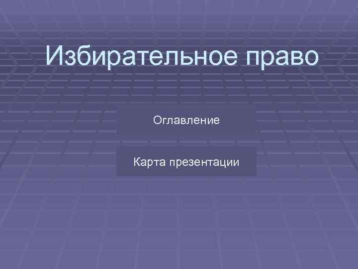 Избирательное право  Оглавление   Карта презентации