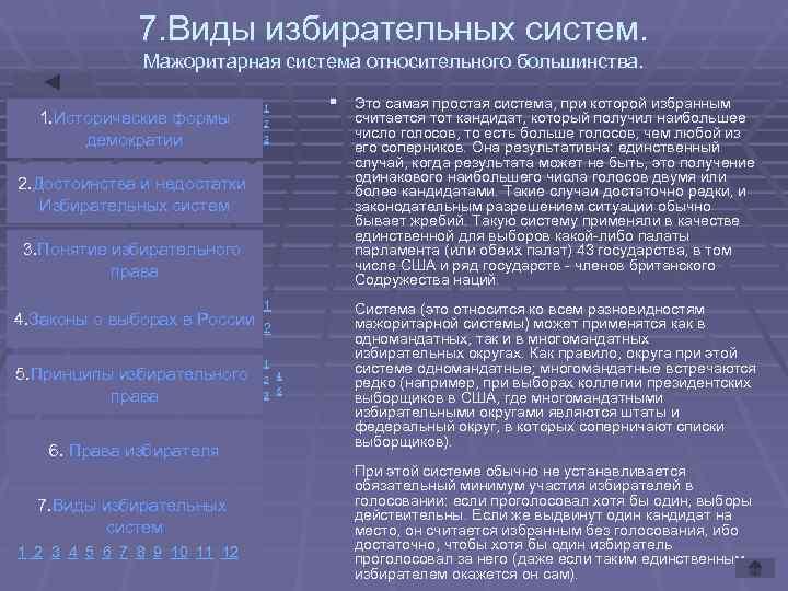 7. Виды избирательных систем.    Мажоритарная система относительного большинства.