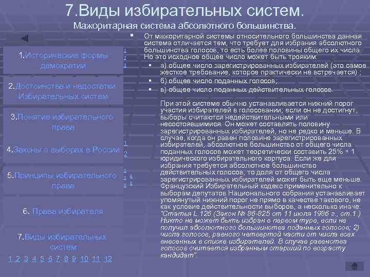 7. Виды избирательных систем.   Мажоритарная система абсолютного большинства.