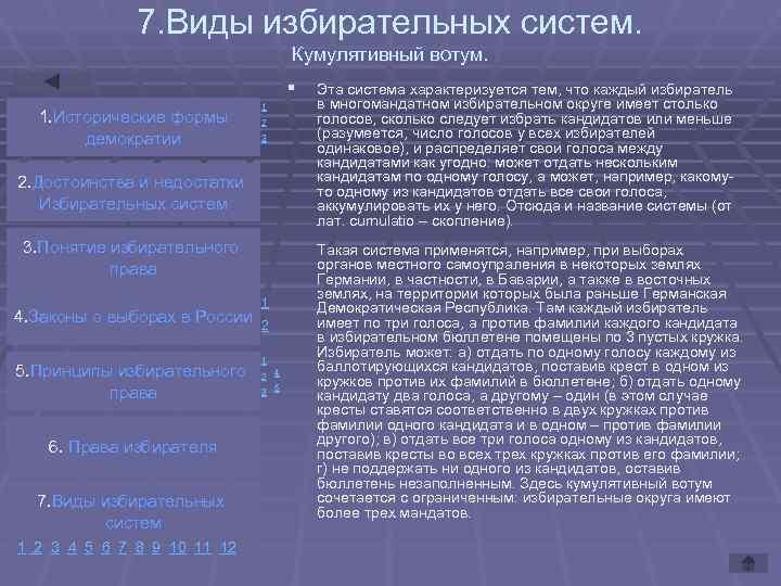 7. Виды избирательных систем.       Кумулятивный