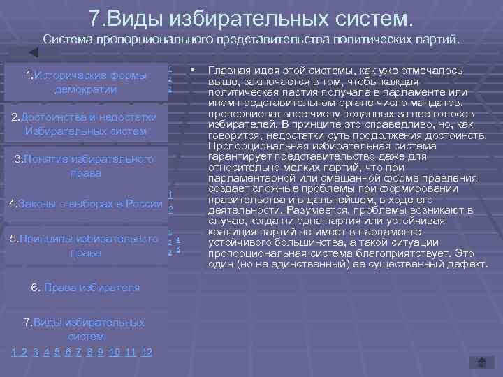 7. Виды избирательных систем.  Система пропорционального представительства политических партий. 1.