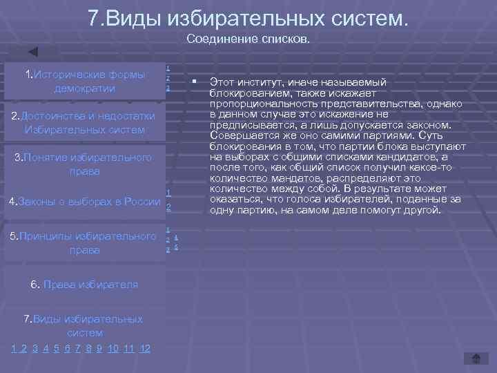 7. Виды избирательных систем.       Соединение
