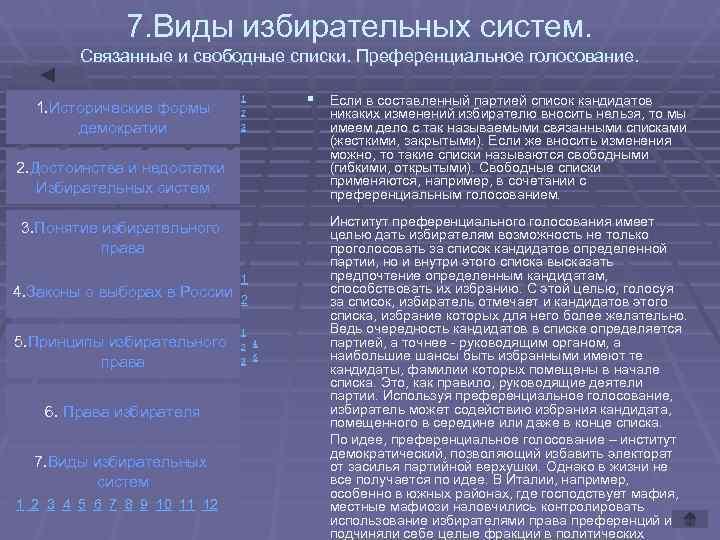 7. Виды избирательных систем.   Связанные и свободные списки. Преференциальное