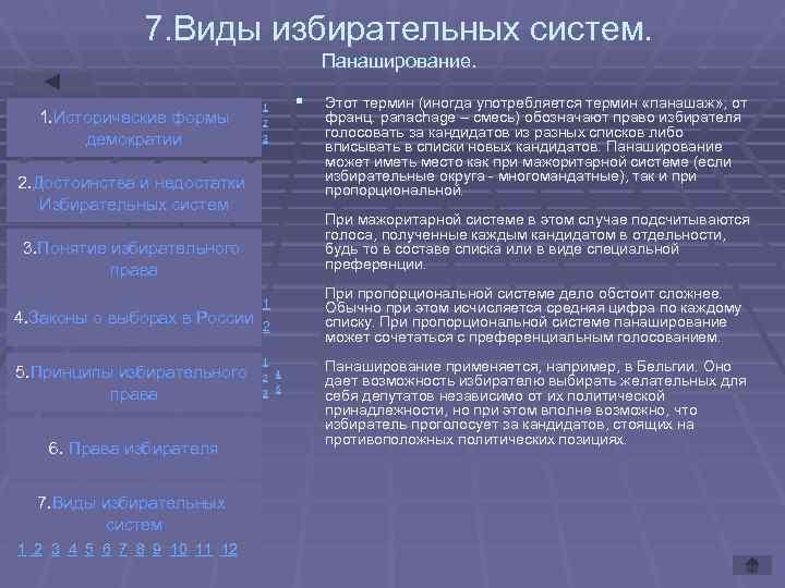7. Виды избирательных систем.       Панаширование.