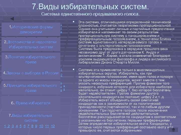 7. Виды избирательных систем.     Система единственного предаваемого