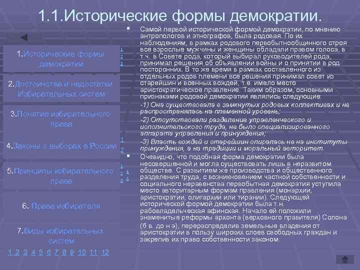1. 1. Исторические формы демократии.      §