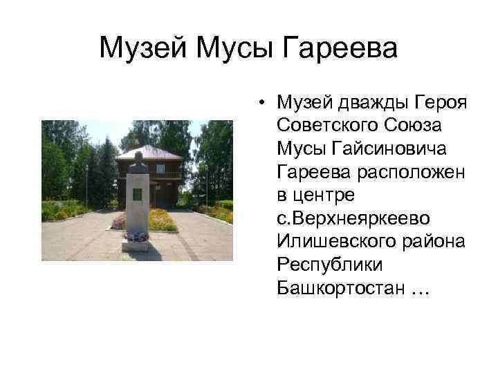 Музей Мусы Гареева  • Музей дважды Героя  Советского Союза  Мусы Гайсиновича