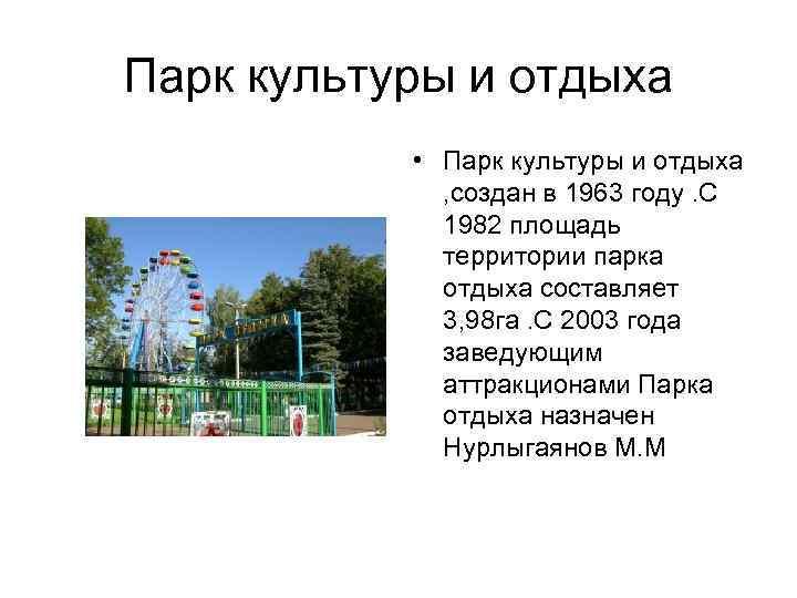 Парк культуры и отдыха   • Парк культуры и отдыха   ,