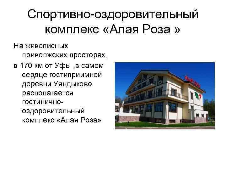Спортивно-оздоровительный комплекс «Алая Роза » На живописных  приволжских просторах, в 170