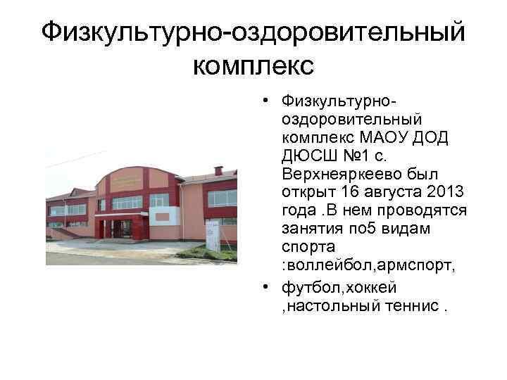 Физкультурно-оздоровительный  комплекс    • Физкультурно-   оздоровительный   комплекс