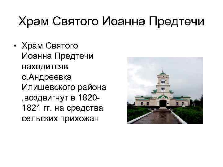 Храм Святого Иоанна Предтечи • Храм Святого  Иоанна Предтечи  находитсяв