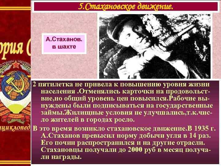 5. Стахановское движение.  А. Стаханов.  в шахте 2 пятилетка не