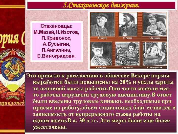 5. Стахановское движение.  Стахановцы:  М. Мазай, Н. Изотов,  П.