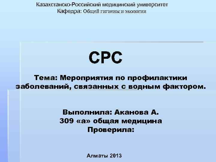 Казахстанско Российский медицинский университет  Кафедра: Общей гигиены и экологии