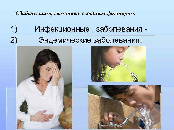 4. Заболевания, связанные с водным фактором.  1) Инфекционные. заболевания  2) Эндемические