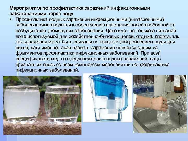 Мероприятия по профилактике заражений инфекционными заболеваниями через воду.  • Профилактика водных заражений инфекционными