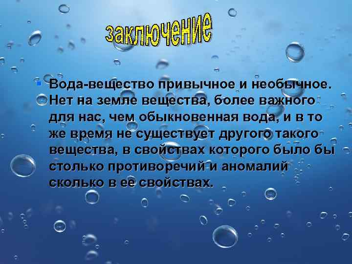 § Вода-вещество привычное и необычное.  Нет на земле вещества, более важного  для
