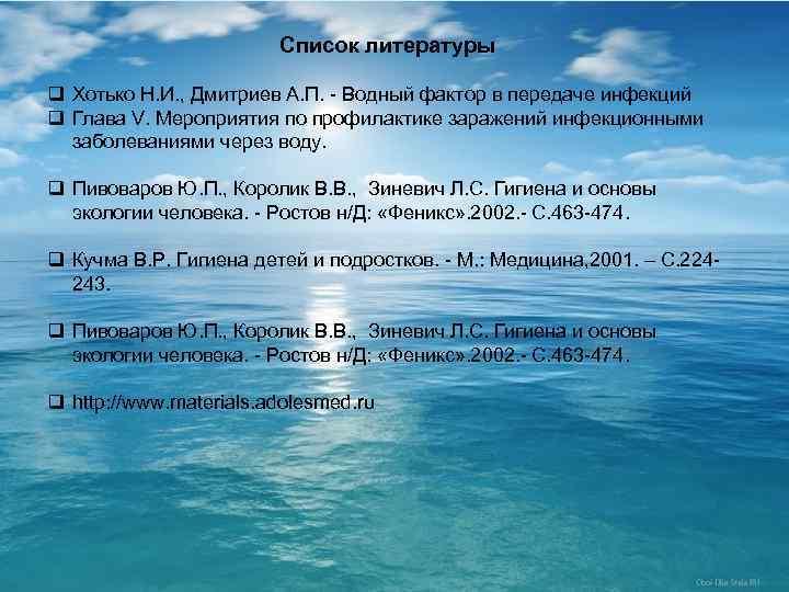 Список литературы q Хотько Н. И. , Дмитриев А. П.