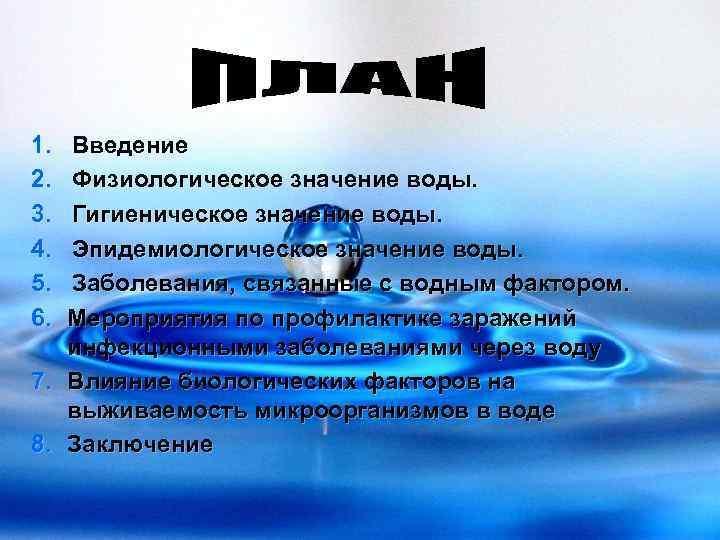 1. Введение 2. Физиологическое значение воды. 3. Гигиеническое значение воды. 4. Эпидемиологическое значение воды.