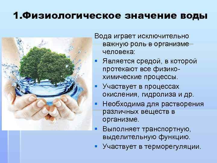 1. Физиологическое значение воды   Вода играет исключительно    важную роль