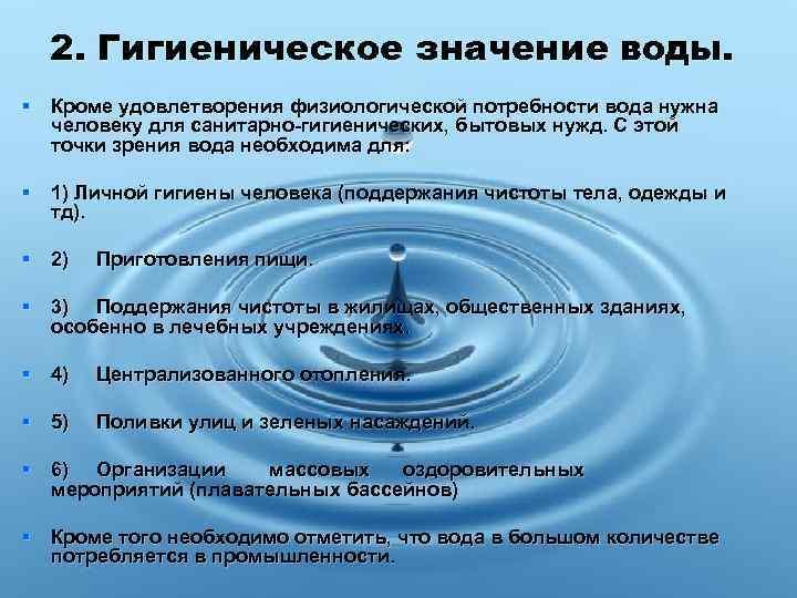 2. Гигиеническое значение воды. § Кроме удовлетворения физиологической потребности вода нужна  человеку