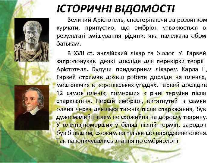 ІСТОРИЧНІ ВІДОМОСТІ Великий Арістотель, спостерігаючи за розвитком курчати, припустив, що ембріон утворюється в результаті