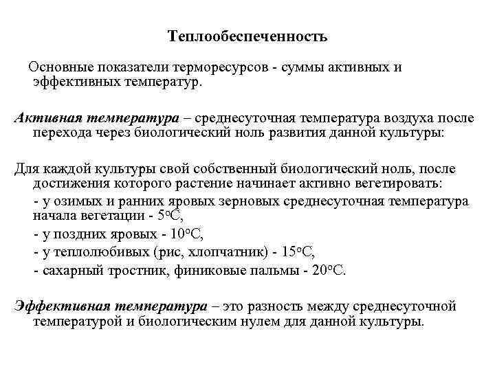 Теплообеспеченность Основные показатели терморесурсов - суммы активных и эффективных