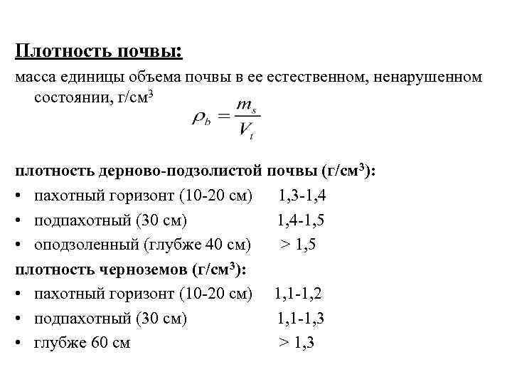 Плотность почвы: масса единицы объема почвы в ее естественном, ненарушенном  состоянии, г/см 3