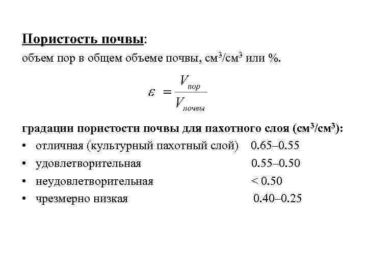 Пористость почвы: объем пор в общем объеме почвы, см 3/см 3 или %. градации