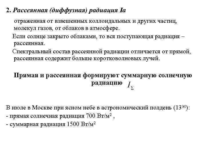 2. Рассеянная (диффузная) радиация Ia  отраженная от взвешенных коллоидальных и других частиц,