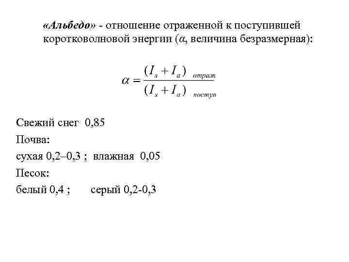 «Альбедо» - отношение отраженной к поступившей коротковолновой энергии (α, величина безразмерная): Свежий снег