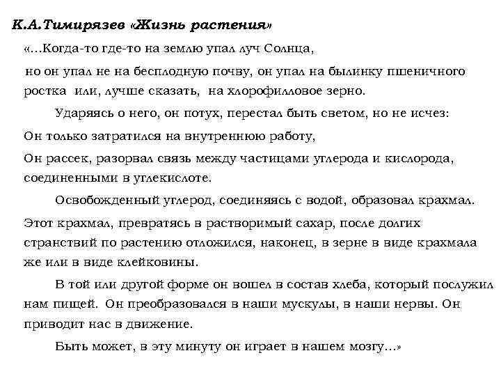 К. А. Тимирязев «Жизнь растения»  «…Когда-то где-то на землю упал луч Солнца,