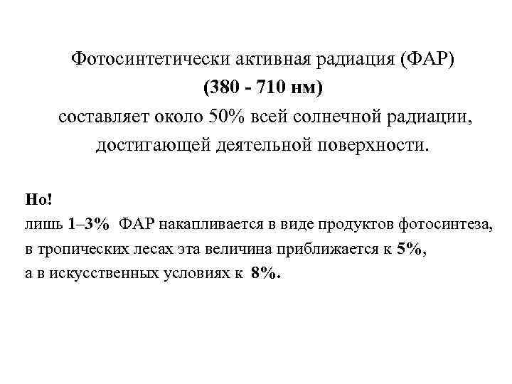 Фотосинтетически активная радиация (ФАР)     (380 - 710 нм) составляет