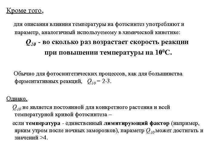 Кроме того,  для описания влияния температуры на фотосинтез употребляют и  параметр, аналогичный