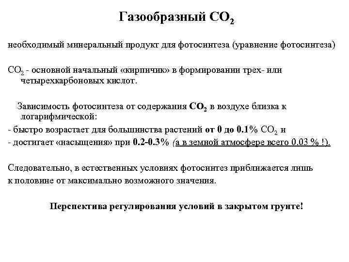 Газообразный СО 2 необходимый минеральный продукт для фотосинтеза (уравнение