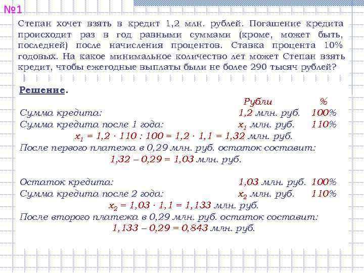 Взять кредит 100 млн рублей как взять кредит онлайн заявка