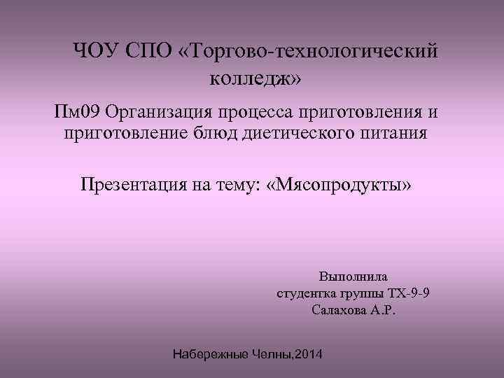 ЧОУ СПО «Торгово-технологический    колледж» Пм 09 Организация процесса приготовления и