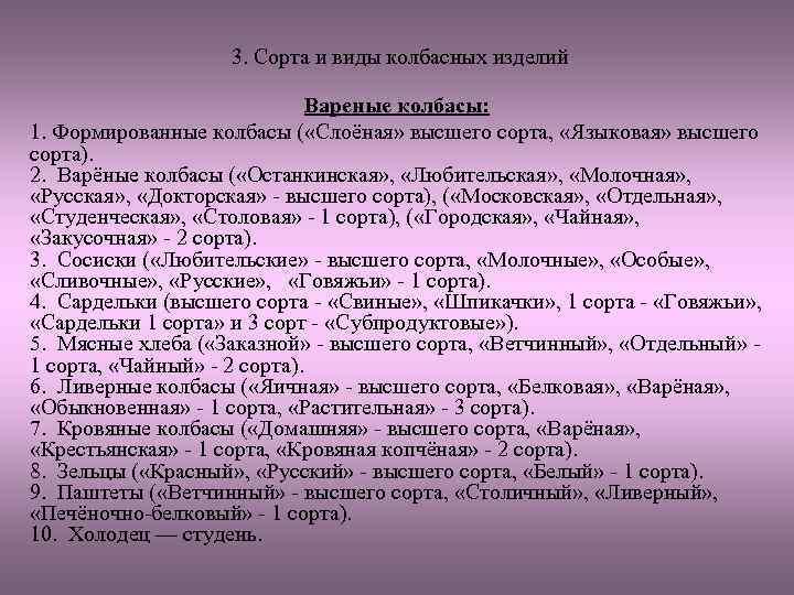 3. Сорта и виды колбасных изделий