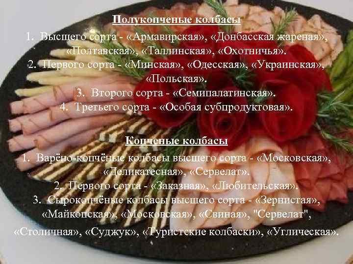 Полукопченые колбасы  1.  Высшего сорта - «Армавирская» ,