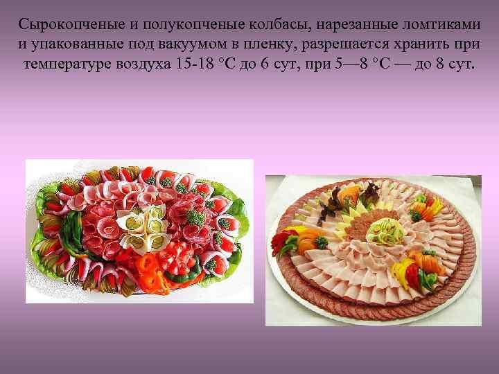 Сырокопченые и полукопченые колбасы, нарезанные ломтиками и упакованные под вакуумом в пленку, разрешается хранить