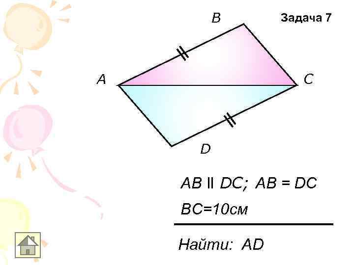 В Задача 7 А   С  D AB ll